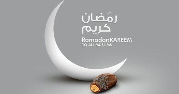 صور غلاف فيس بوك لشهر رمضان 2014 خلفيات اغلفة فيس بوك شهر رمضان الكريم 2015 بوستات فيس بوك رمضانية حلوه Ramadan Kareem Facebook Cover Facebook Cover Photos