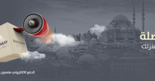 متجر باشا سراي منتجات تركية أصلية من قصر الباشا إلى باب منزلك
