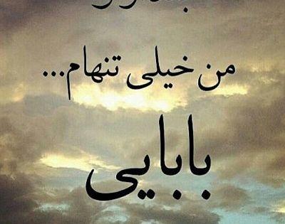 متن زیبا برای روز پدر فوت شده Https Persianbax Ir P 86632 Text On Photo Father Poems Text Pictures