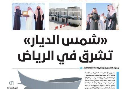 شمس الديار تشرق في الرياض Photo Saudi Arabia News Photo Wall