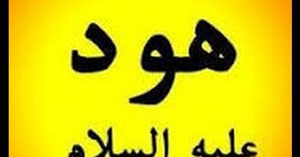 قصة سيدنا هود عليه السلام وقوم عاد الجزء الأول Arabic Calligraphy Calligraphy