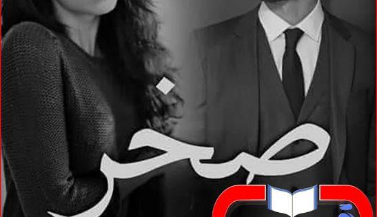 قصص 26 قصص وروايات عربية رواية صخر بقلم لولو الصياد المقدمة وجميع الفصول Novels Books Free Download Pdf Fictional Characters