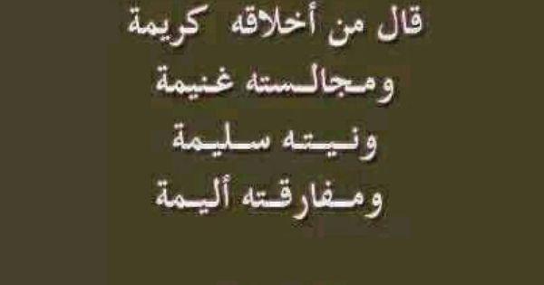 عمرك ما تقارن شخص بشخص لانك راح تخسر الشخص اللي بحبك عن جد Quotes Wisdom Arabic Quotes