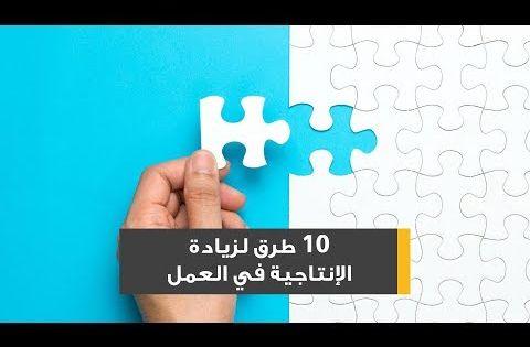 فديو 10 طرق لزيادة الإنتاجية في العمل Convenience Store Convenience Store Products 10 Things