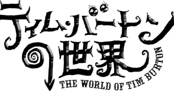 ティム バートンの世界 オフィシャルサイト テキストデザイン ティムバートンの世界 クリスマス ストーリー