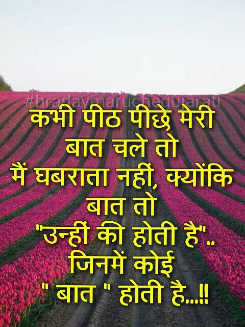 Hindi Romantic Suvichar: 1000+ Images About Hindi Quotes On Pinterest