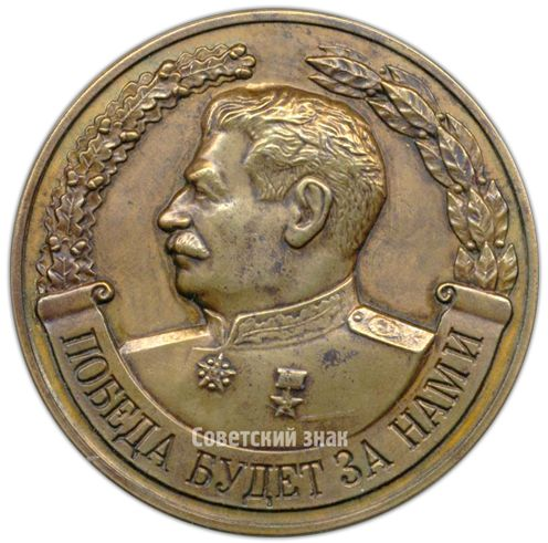 АВЕРС: Настольная медаль ««Линия Сталина»» № 4215а