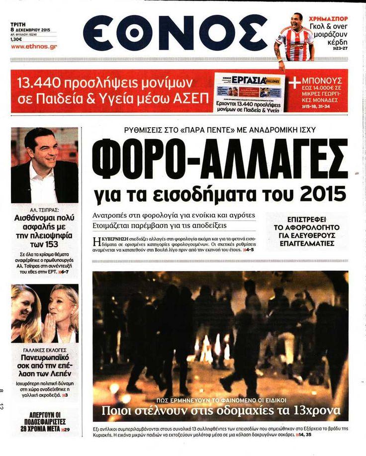 Εφημερίδα ΕΘΝΟΣ - Τρίτη, 08 Δεκεμβρίου 2015