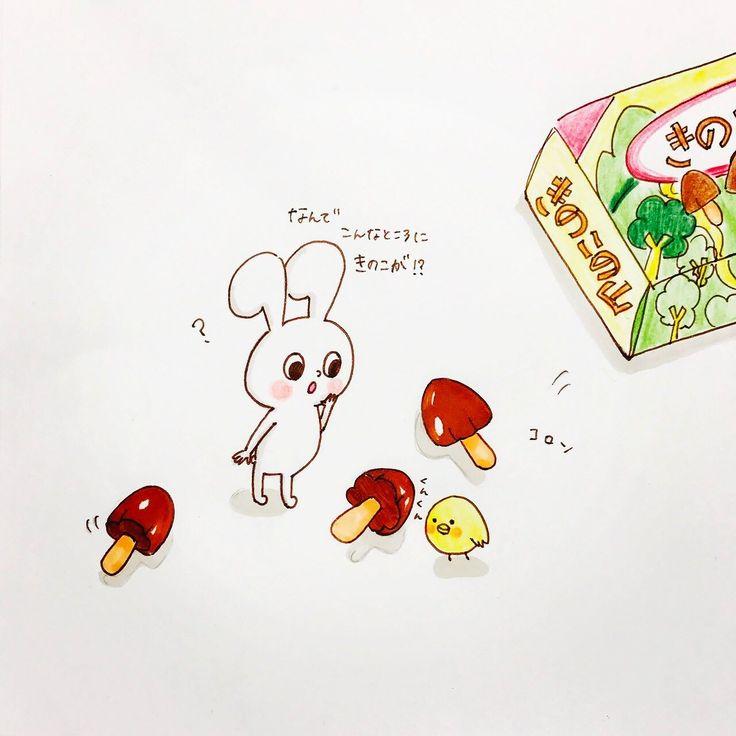 お家でキノコ狩り mushroom-picking in the house  #うさぎ #ひよこ #キャラクター #イラスト #キャラ #幸運 #モチうさぎ #ピヨ丸 #キノコ狩り #きのこの山 #チョコレート #お菓子 #美味しい #rabbit #chick #bird #tiny #character #lovely #animals #illustration  #mochirabbit #piyomaru #goodluck #happy #mushroomhunting #chocolate #snack #tasty #sweet