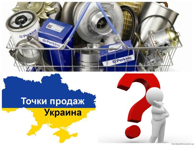 Автомобильные запчасти – где купить? - Автозапчасти блог о машинах в деталях Украина -Trendwatching