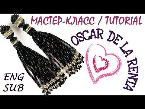 "Серьги кисточки ""Оскар де ла Рента"" из бисера своими руками. Tutorial: ""Oscar de la Renta"" Earrings - YouTube"