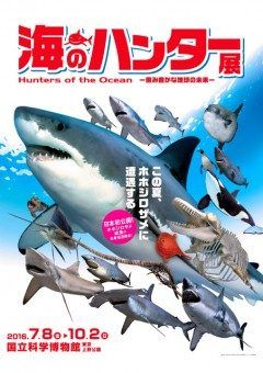 東京上野の国立科学博物館で海のハンター展が開催中です サメや首長竜シャチペンギンなどの標本や化石を展示します 日本初公開の全長メートルのホホジロザメの液浸標本も見れるのでぜひ足を運んでみてください 夏休みの自由研究にも最適 tags[東京都]