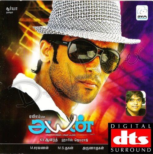 Sathuranka Vettai 2 HD FLAC Songs, Download Sathuranga Vettai 2