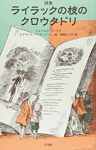 詩集 ライラックの枝のクロウタドリ ジェイムズ リーヴズ, http://www.amazon.co.jp/dp/4772190570/ref=cm_sw_r_pi_dp_lNgFwb0V0M21Z