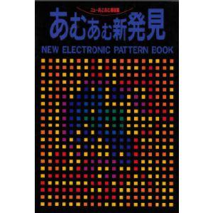 Каталог для электронного Сильвера (к проге KnitStyler)_New Electronic Patern Book Vol 1 - Silver Machine Knitting Institute