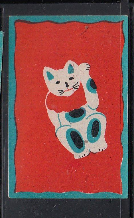 Old Matchbox label Japan Patriotic ABBL84 Cat 2 #Documents