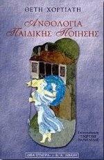 Ανθολογία Παιδικής Ποίησης. (ekd. Livani)