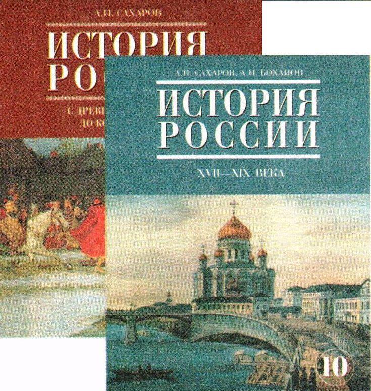 Решебник истории россии 10 класс сахаров буганов