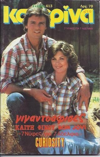 RICHARD DEAN ANDERSON & TERRI TREAS  -GREEK -  Katerina Magazine - 1987 - No.413