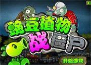 Plantas Contra Zombies Guisantes Zombis   Juegos Plants vs Zombies - juegos gratis