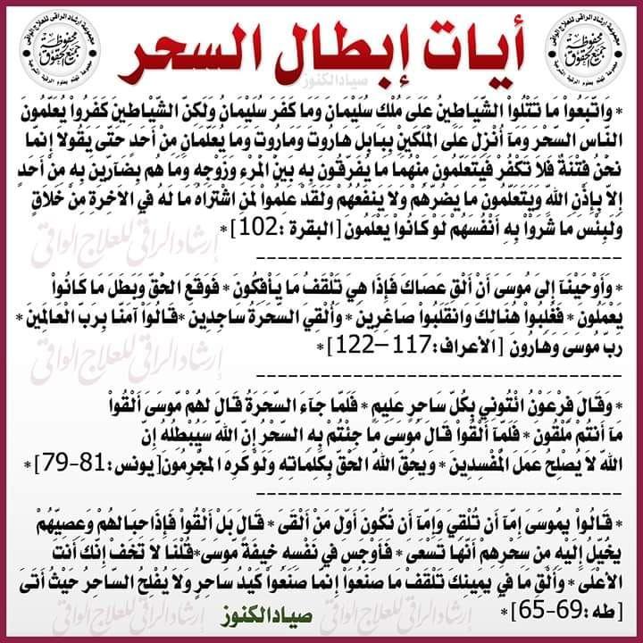 ايات ابطال السحر المرشوش مكتوبة الشيخ الروحاني لجلب الحبيب Quran Quotes Inspirational Quran Quotes Love Islam Facts