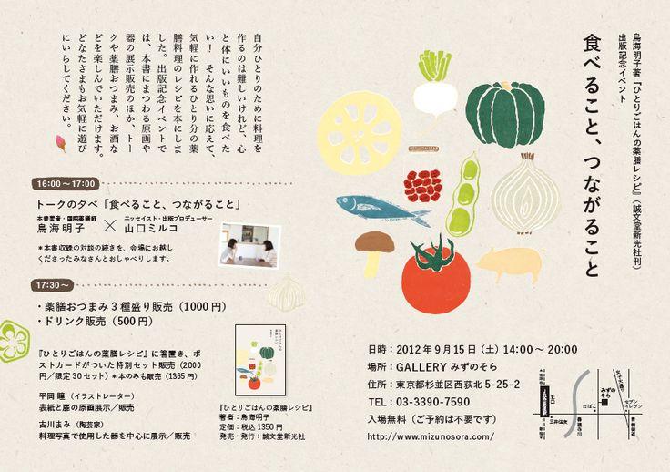 『ひとりごはんの薬膳レシピ』刊行記念イベント チラシが出来ました!   鳥の巣