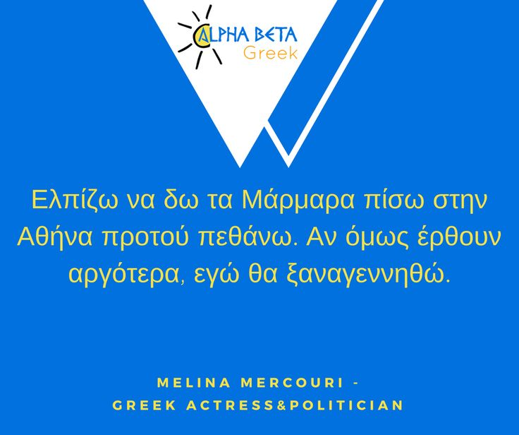 Greek Quotes and Verses | Famous Greeks