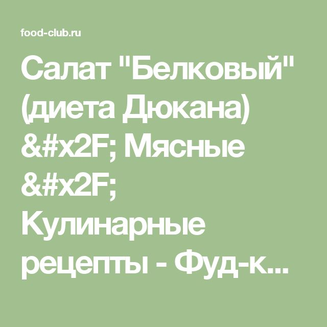 """Салат """"Белковый"""" (диета Дюкана) / Мясные / Кулинарные рецепты - Фуд-клаб.ру"""