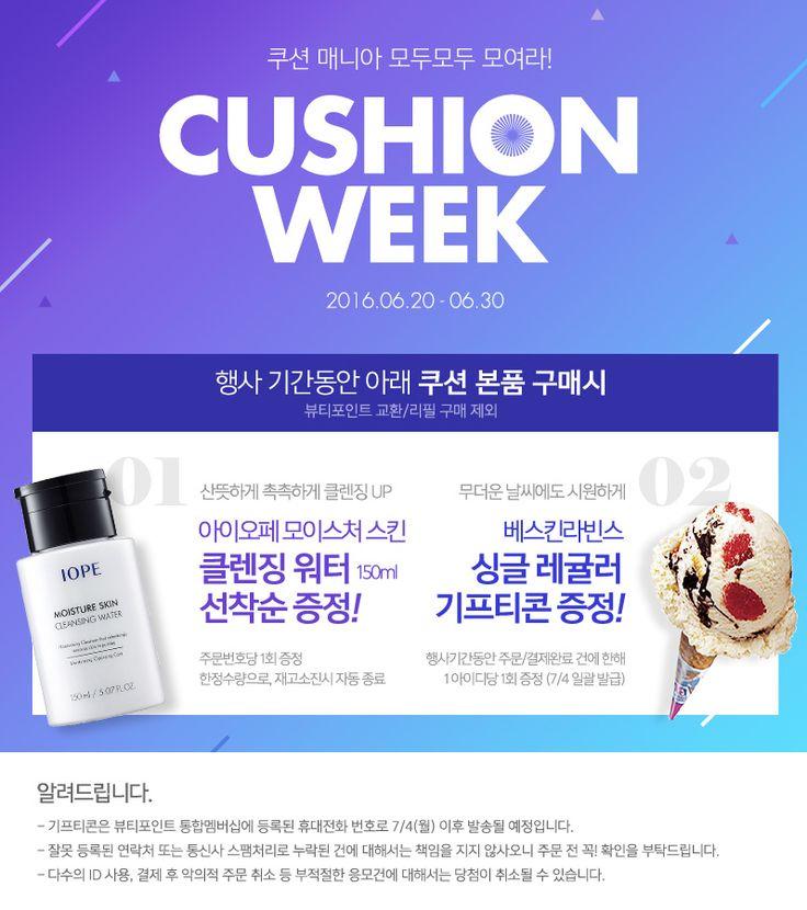 드라마 속 이성경의 심쿵매력 립 대공개! – 아모레퍼시픽 쇼핑몰