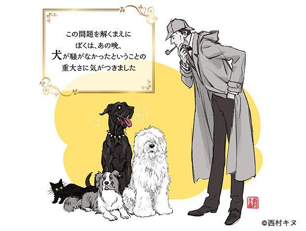 """【シャーロック・ホームズ130】ホームズの名言メッセージカードを公開中! #nhk_sh130  """" Silver Plaze"""" Sherlock Holmes, Kiyo Nishimura art works"""