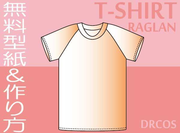 Tシャツ ラグラン袖 無料型紙 作り方