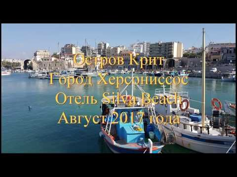 (5) Остров Крит (Отель Силва Бич) 2017 / Crete (Hotel Silva Beach) 2017 - YouTube