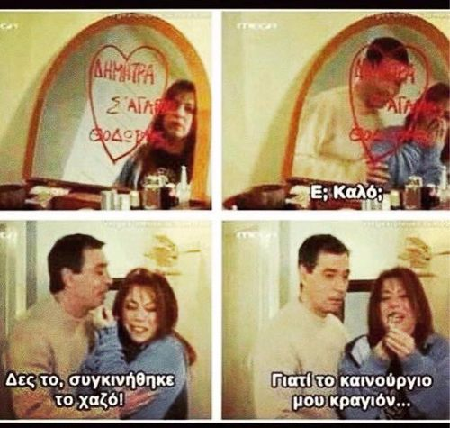 greek, quotes, and funny εικόνα