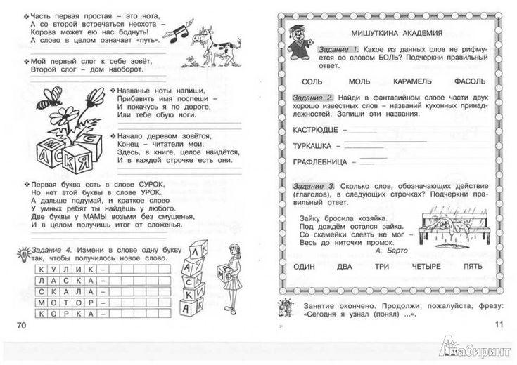 Шутливые задания по русскому языку для 2 класса