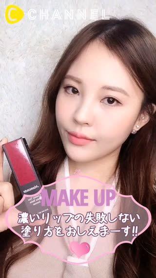 今日は韓国コスメのリップを紹介します!!まず、唇のラインに沿って全体を塗ります!