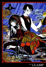 XxxHolic Genre: Comedy, Drama, Fantasy, Mystery, Psychological, Supernatural CLAMP's classic manga
