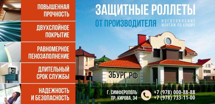 http://xn--90ae2bl2c.xn--p1ai/news/rollety-v-krymu  Роллеты как они есть от компании Эбург в Крыму. http://xn--90ae2bl2c.xn--p1ai/news/rollety-v-krymu  Безопасность нашего дома превыше всего. Главной задачей в этом нелегком деле является защита окон. Особенно актуальной она может быть для владельцев частных домов и квартир на первом этаже. Раньше для решения такой проблемы устанавливали на окна решетки. С каждым днем технологии развиваются, и на сегодня появилось универсальное и практичное…