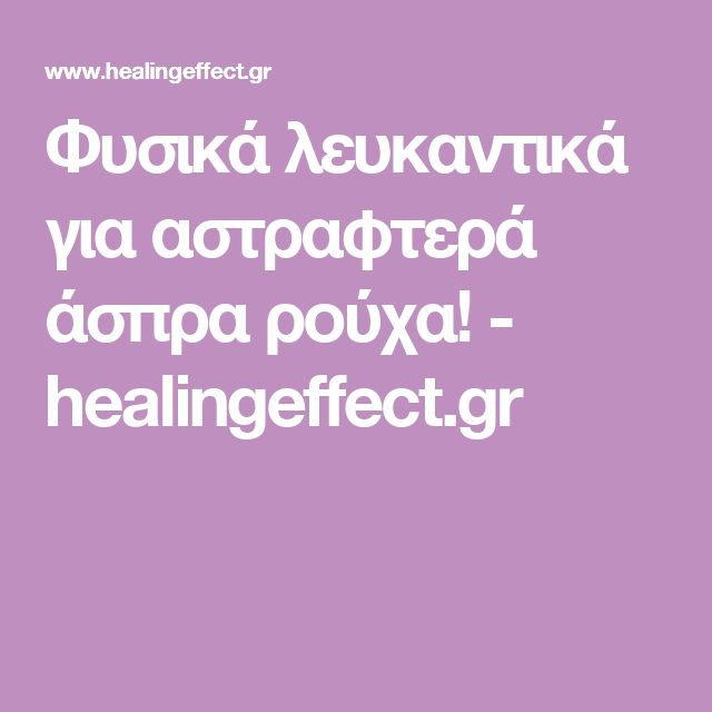 Φυσικά λευκαντικά για αστραφτερά άσπρα ρούχα! - healingeffect.gr