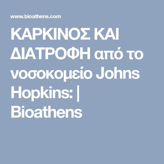 ΚΑΡΚΙΝΟΣ ΚΑΙ ΔΙΑΤΡΟΦΗ από το νοσοκομείο Johns Hopkins:   Bioathens