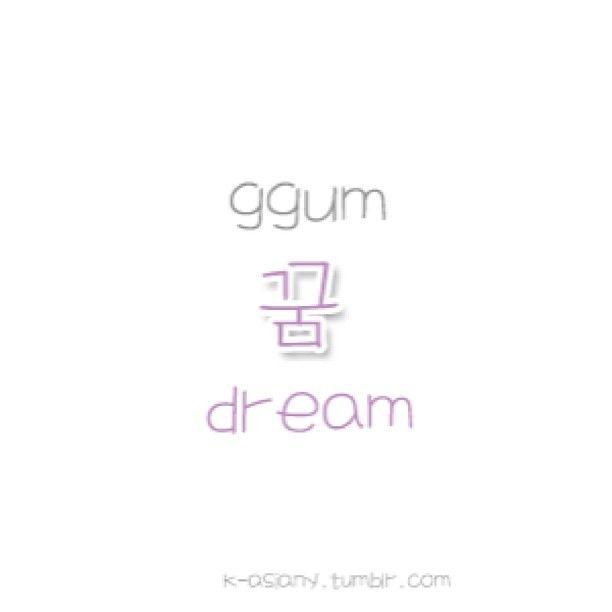 얌마 니 꿈은 뭐니?