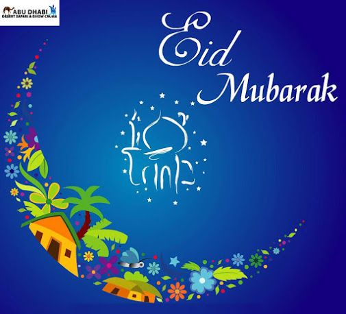 48 best card mubarok images on pinterest eid mubarak card eid eid mubarak wishing you and your loved ones a blessed eid m4hsunfo