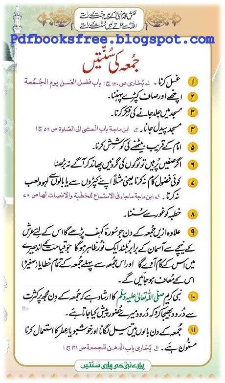 all islamic books in urdu pdf