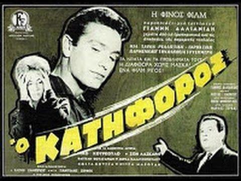 Ο κατήφορος - 1961