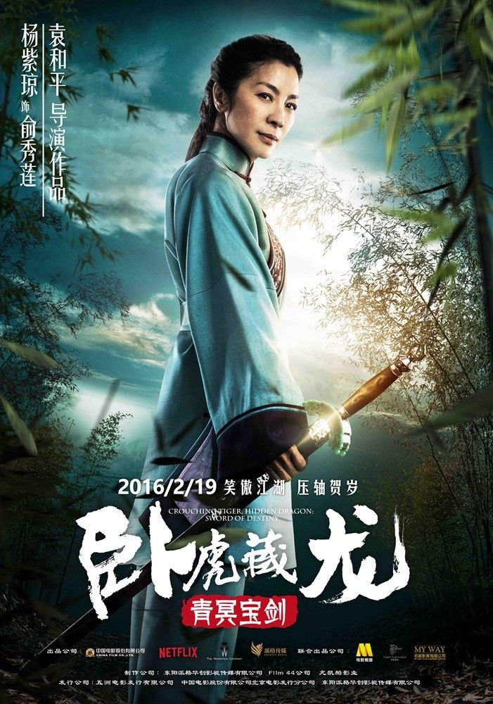 Michelle Yeoh (杨紫琼) in Crouching Tiger, Hidden Dragon: Sword Of Destiny (卧虎藏龙:青冥宝剑)