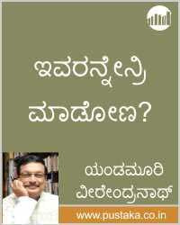 Ivarannenri Maadona? - Kannada eBook