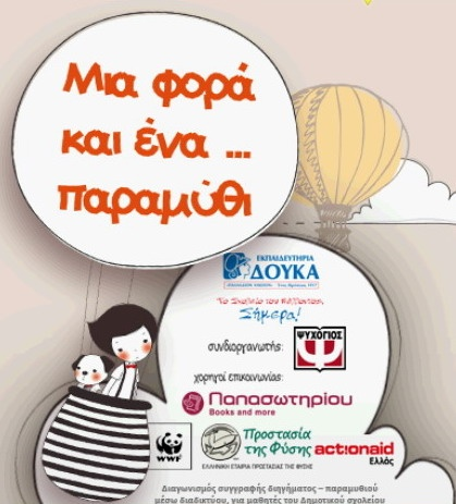 Διαγωνισμός συγγραφής διηγήματος - παραμυθιού μέσω διαδικτύου, για μαθητές του Δημοτικού Σχολείου των Εκπαιδευτηρίων Δούκα.