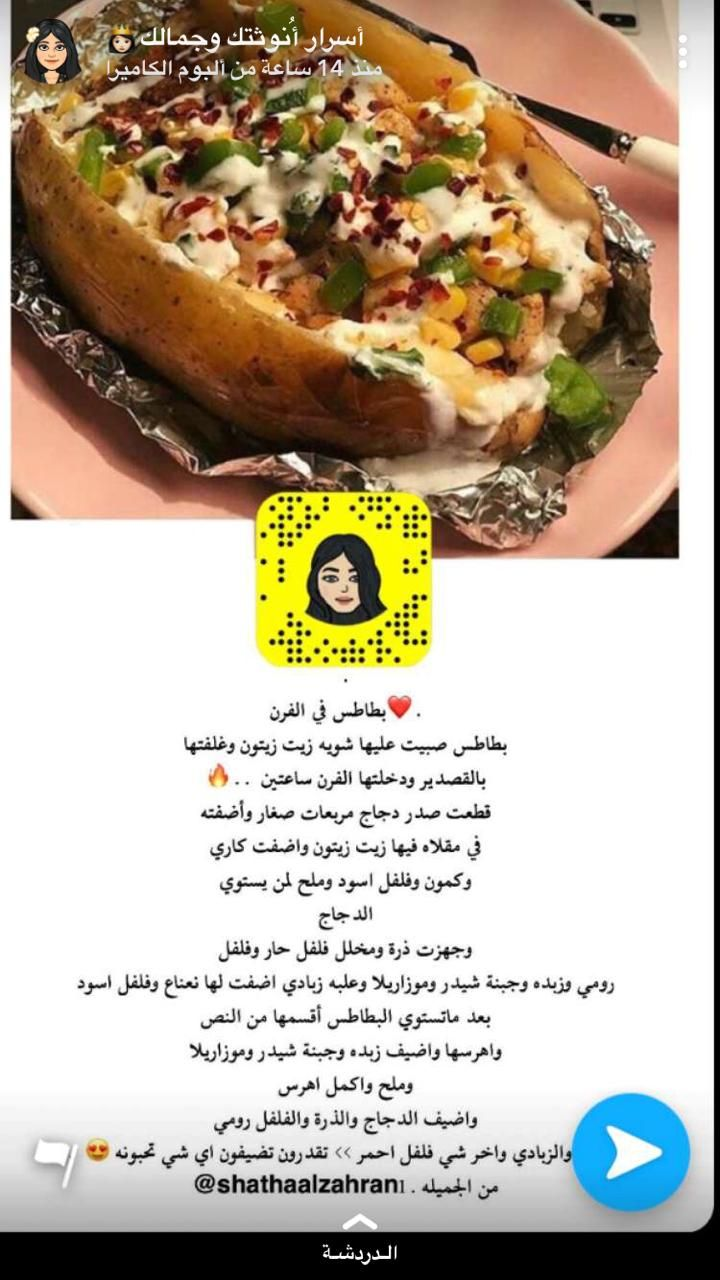 Pin By Amal On وصفات طبخ Food Recipies Food Food And Drink