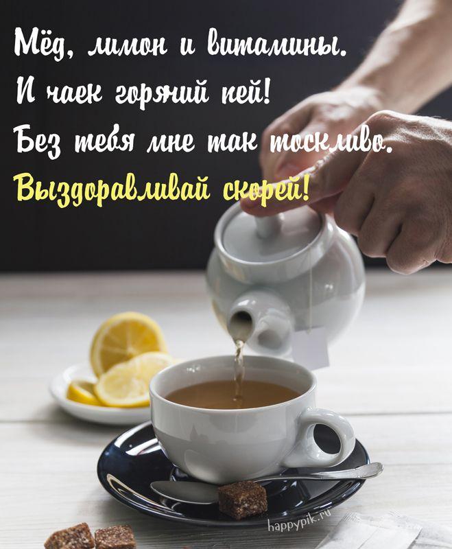 стихи в картинках доброе утро не болей создается схема