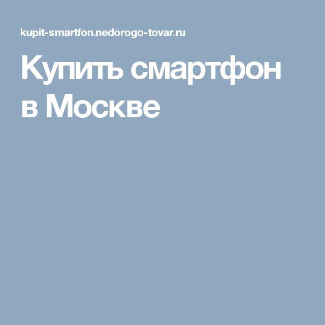 Купить смартфон в Москве