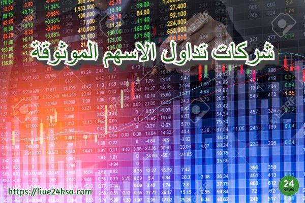شركات تداول الاسهم الموثوقة في السعودية وكيف تختارها 2020 Neon Signs